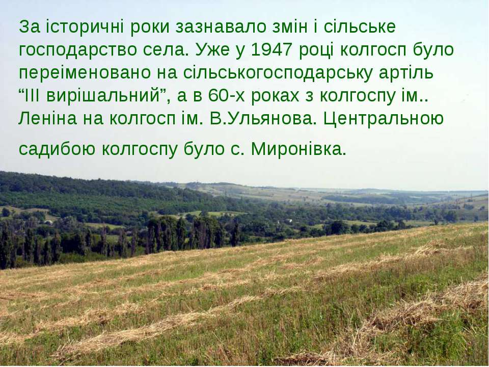 За історичні роки зазнавало змін і сільське господарство села. Уже у 1947 роц...