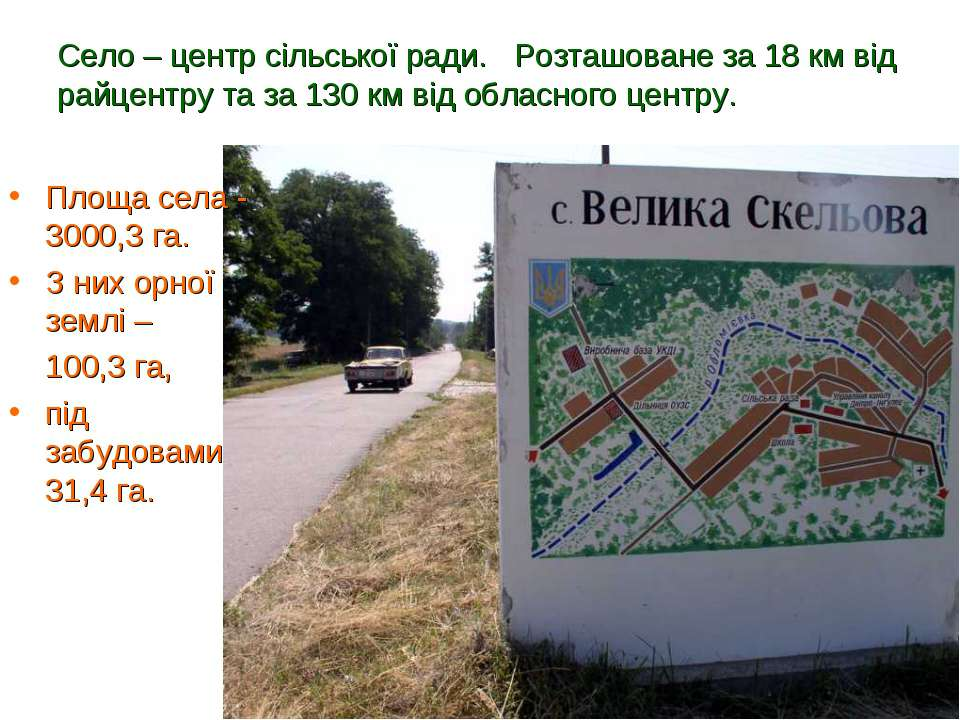 Село – центр сільської ради. Розташоване за 18 км від райцентру та за 130 км ...