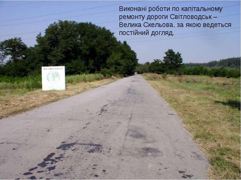 Виконані роботи по капітальному ремонту дороги Світловодськ – Велика Скельова...