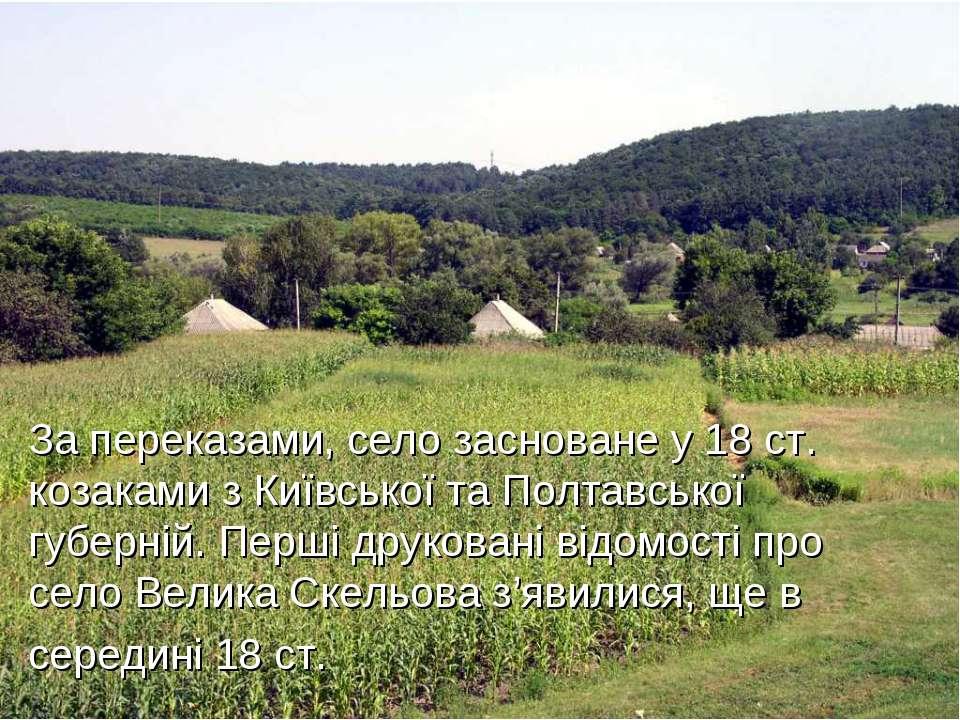 За переказами, село засноване у 18 ст. козаками з Київської та Полтавської гу...