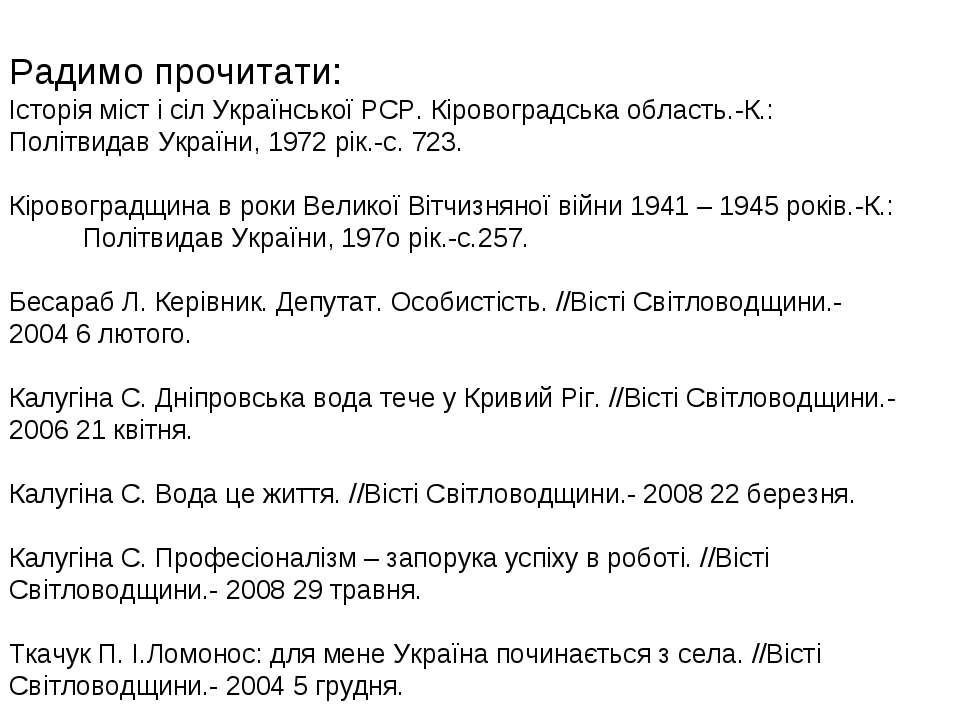 Радимо прочитати: Історія міст і сіл Української РСР. Кіровоградська область....