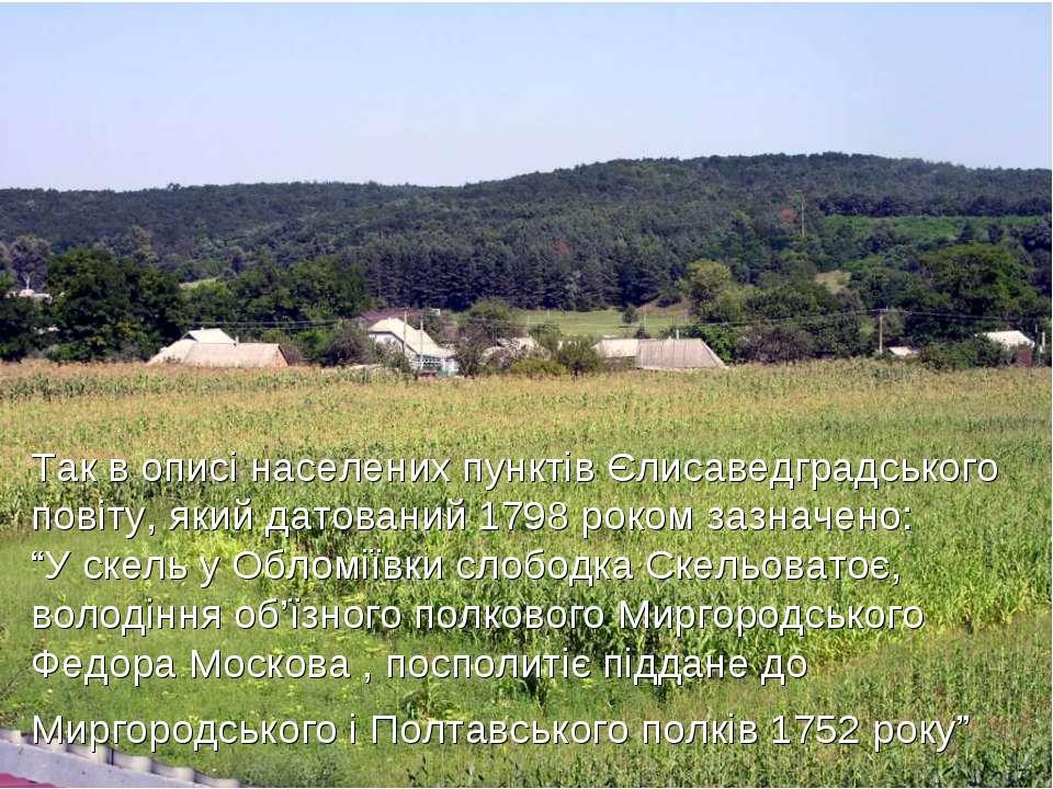 Так в описі населених пунктів Єлисаведградського повіту, який датований 1798 ...