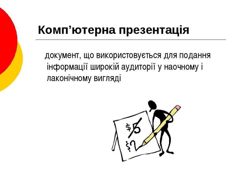 Комп'ютерна презентація документ, що використовується для подання інформації ...