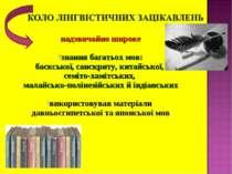 надзвичайно широке знання багатьох мов: баскської, санскриту, китайської, сем...