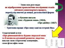Типи мов розглядає як відображення хронологічно послідовних етапів світового ...
