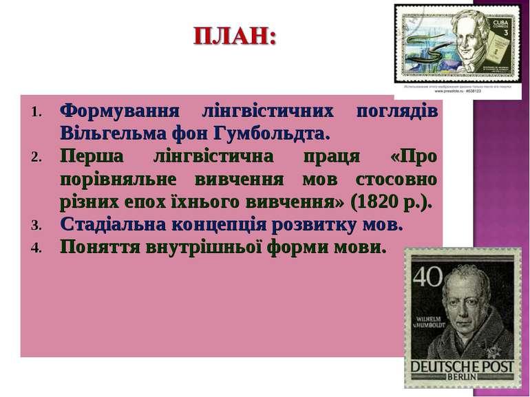 Формування лінгвістичних поглядів Вільгельма фон Гумбольдта. Перша лінгвістич...