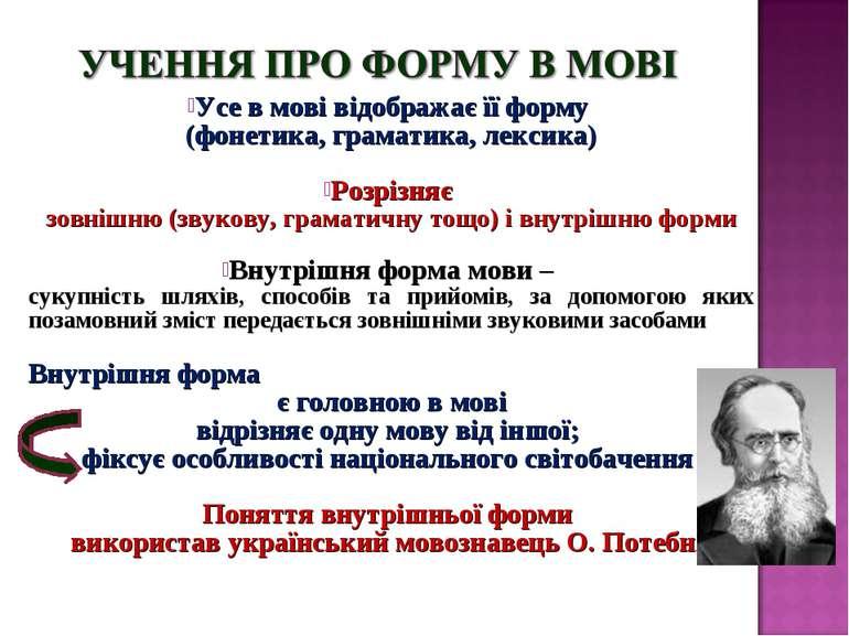 Усе в мові відображає її форму (фонетика, граматика, лексика) Розрізняє зовні...