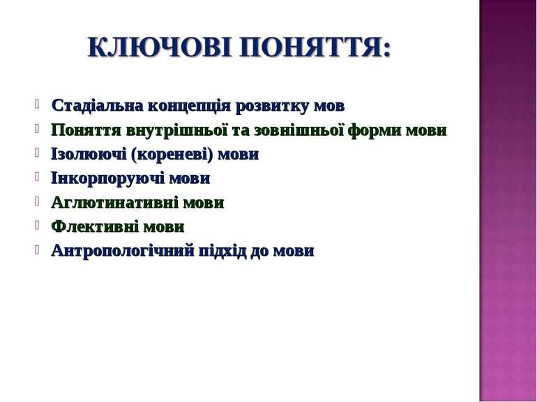 Стадіальна концепція розвитку мов Поняття внутрішньої та зовнішньої форми мов...