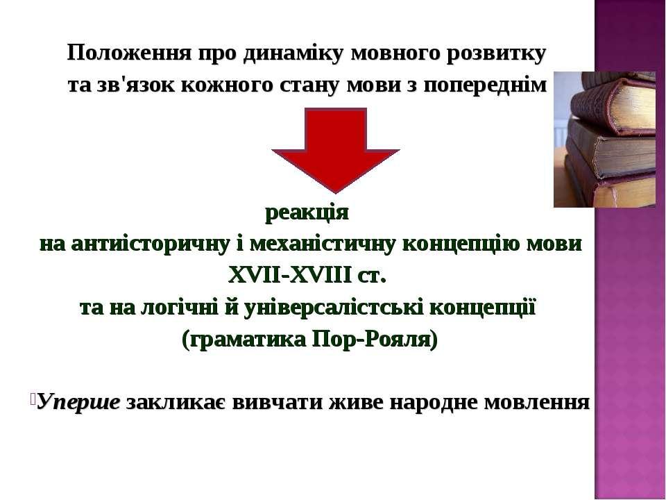 Положення про динаміку мовного розвитку та зв'язок кожного стану мови з попер...