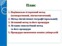 План: 1. Порівняльно-історичний метод (компаративний, лінгвогенетичний) 2. Ме...