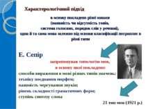 Характерологічний підхід в основу покладено різні ознаки (наявність чи відсут...
