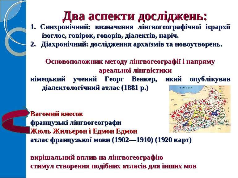 Два аспекти досліджень: 1. Синхронічний: визначення лінгвогеографічної ієрарх...