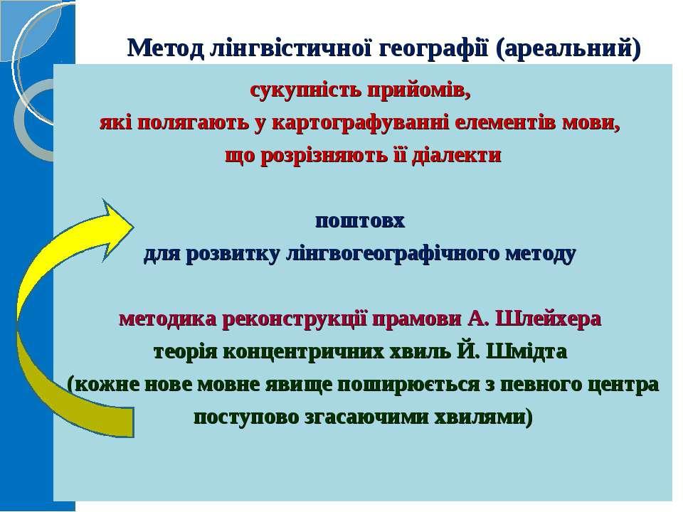Метод лінгвістичноїгеографії (ареальний) сукупність прийомів, які полягають ...