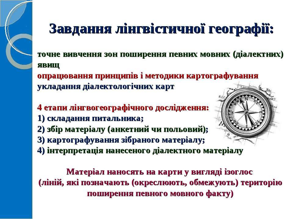 Завдання лінгвістичної географії: точне вивчення зон поширення певних мовних ...