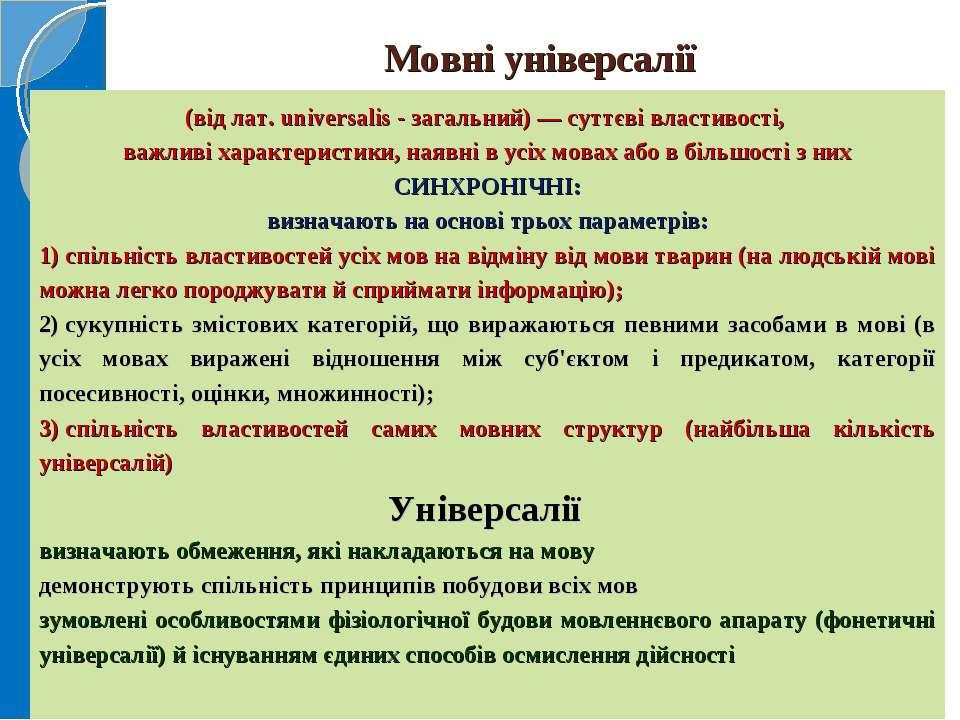 Мовні універсалії (від лат.universalis- загальний)—суттєві властивості, в...