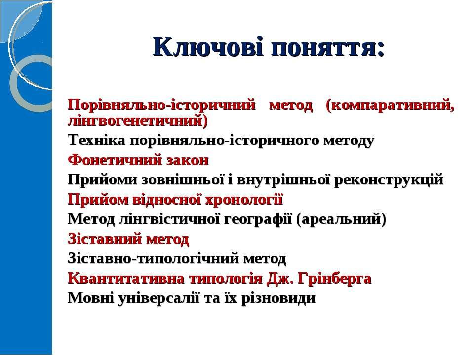 Ключові поняття: Порівняльно-історичний метод (компаративний, лінгвогенетични...
