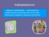 Інформування Зняття з контролю – інформування педагогічного колективу про ост...