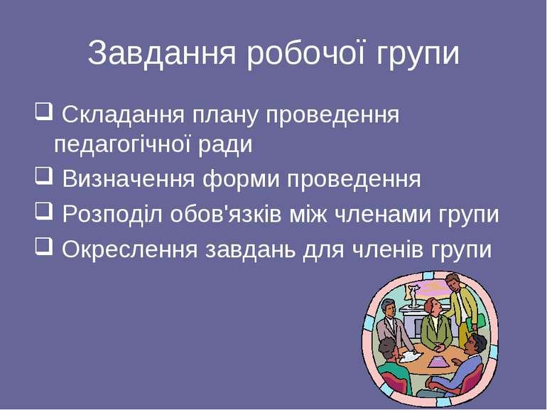 Завдання робочої групи Складання плану проведення педагогічної ради Визначенн...