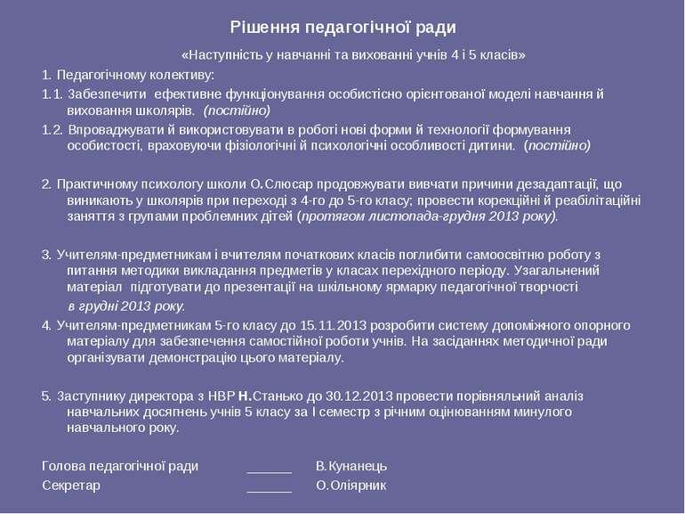 Рішення педагогічної ради «Наступність у навчанні та вихованні учнів 4 і 5 кл...