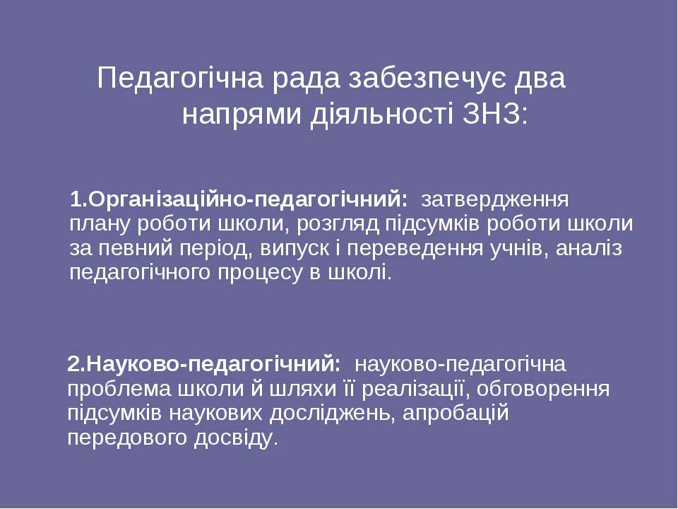 Педагогічна рада забезпечує два напрями діяльності ЗНЗ: 1.Організаційно-педаг...