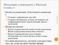 Механізми е-демократії у Вікіпедії (слайд 1) Вплив на редакторів. Для кожного...
