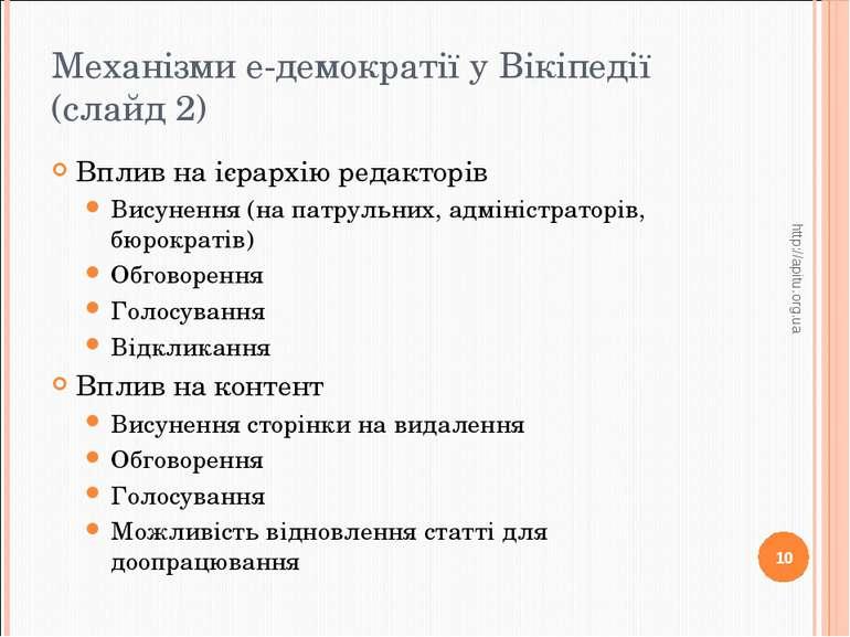 Механізми е-демократії у Вікіпедії (слайд 2) Вплив на ієрархію редакторів Вис...