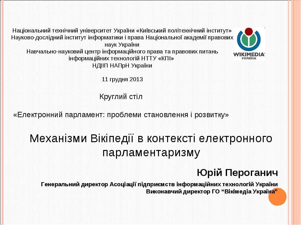 Юрій Пероганич Генеральний директор Асоціації підприємств інформаційних техно...