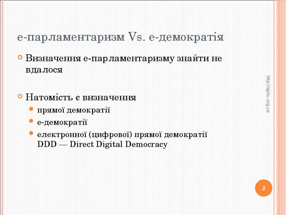 е-парламентаризм Vs. е-демократія Визначення е-парламентаризму знайти не вдал...