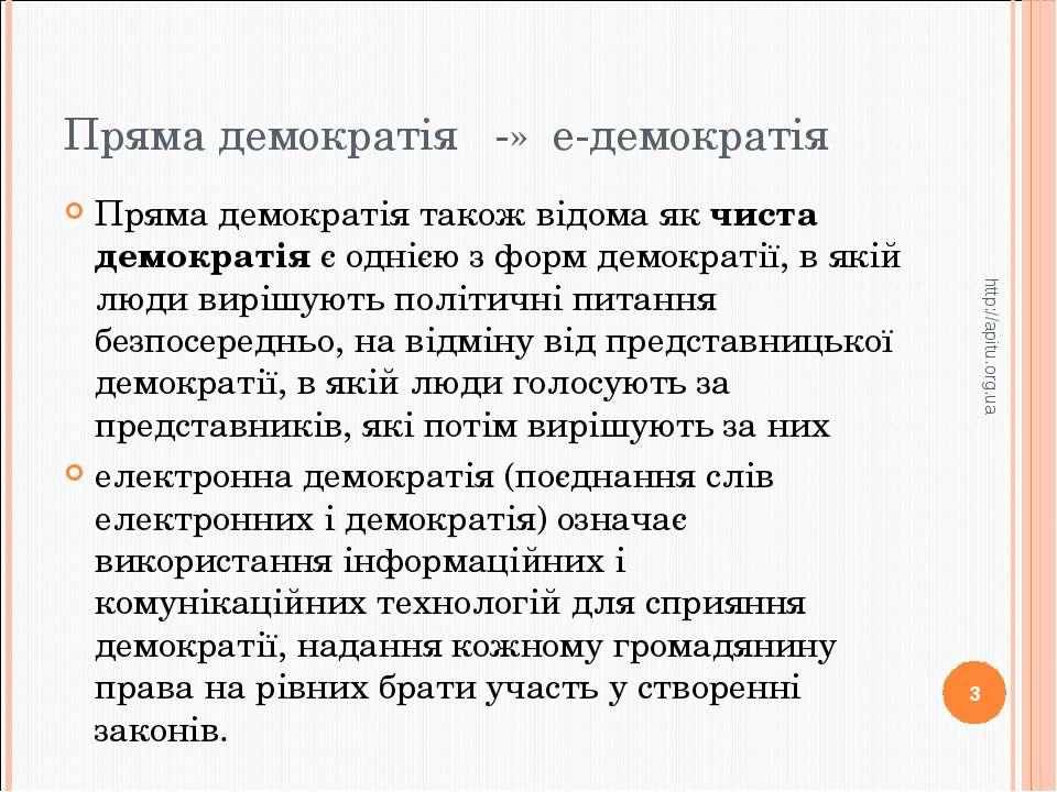 Пряма демократія -» е-демократія Пряма демократія також відома як чиста демок...