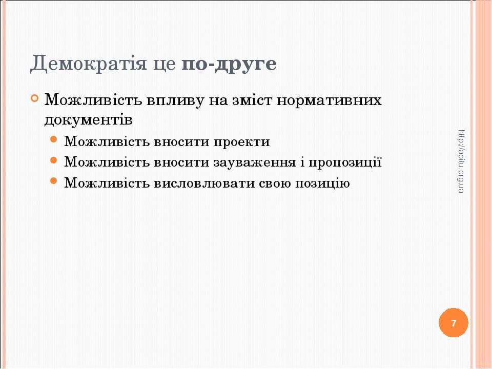 Демократія це по-друге Можливість впливу на зміст нормативних документів Можл...