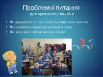 Проблемні питання для сучасного педагога