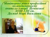 Моніторинг рівня професійної компетентності вчителя історії Ценівської ЗОШ І-...