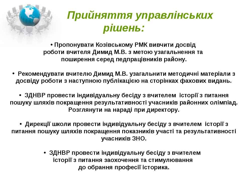 Прийняття управлінських рішень: Пропонувати Козівському РМК вивчити досвід ро...