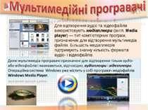 Для відтворення аудіо та відеофайлів використовують медіаплеєри (англ. Media ...