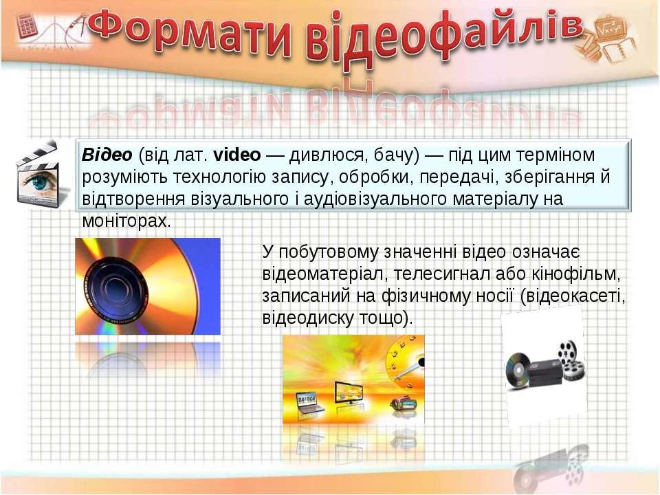 У побутовому значенні відео означає відеоматеріал, телесигнал або кінофільм, ...