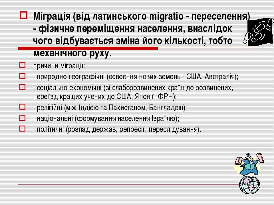 Міграція (від латинського migratio - переселення) - фізичне переміщення насел...