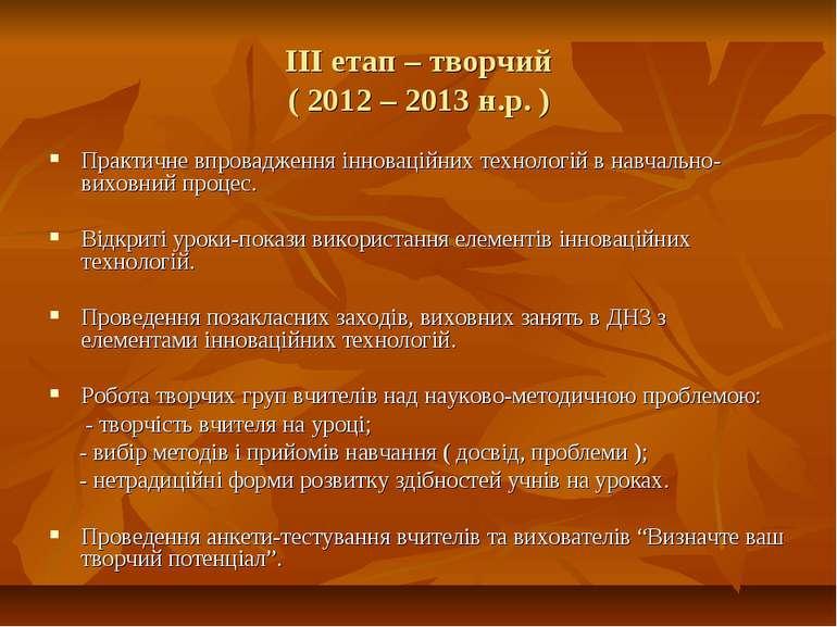 ІІІ етап – творчий ( 2012 – 2013 н.р. ) Практичне впровадження інноваційних т...