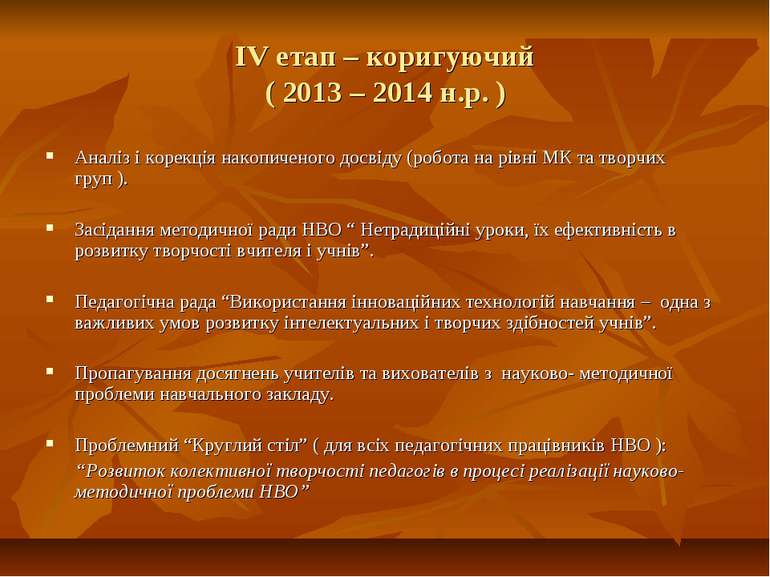 IV етап – коригуючий ( 2013 – 2014 н.р. ) Аналіз і корекція накопиченого досв...