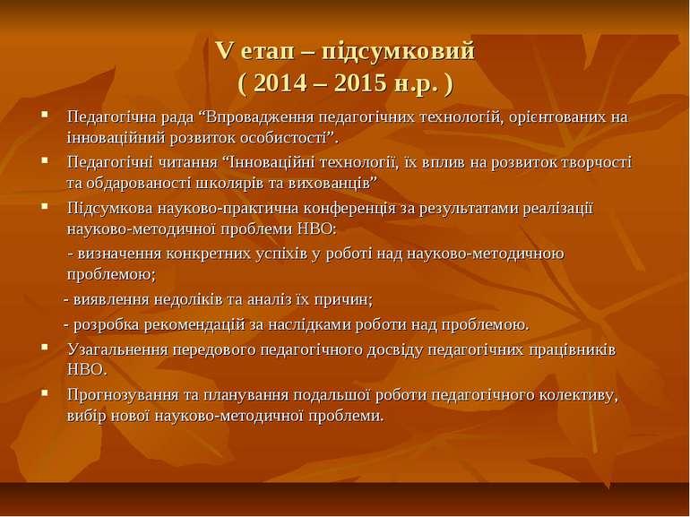 """V етап – підсумковий ( 2014 – 2015 н.р. ) Педагогічна рада """"Впровадження педа..."""