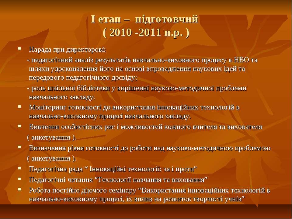 І етап – підготовчий ( 2010 -2011 н.р. ) Нарада при директорові: - педагогічн...