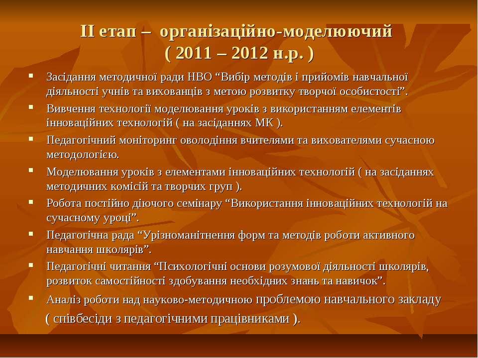 ІІ етап – організаційно-моделюючий ( 2011 – 2012 н.р. ) Засідання методичної ...