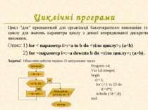 """Циклічні програми Цикл """"для"""" призначений для організації багатократного викон..."""