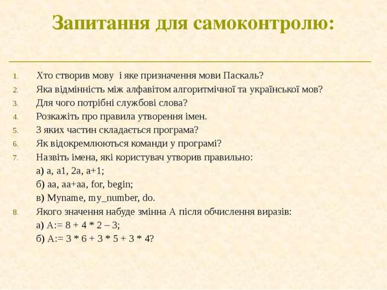 Запитання для самоконтролю: Хто створив мову і яке призначення мови Паскаль? ...