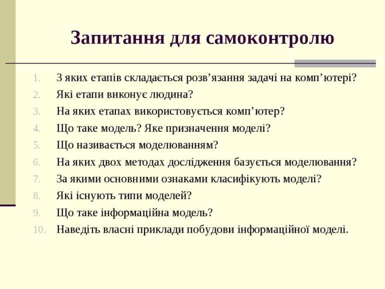 Запитання для самоконтролю З яких етапів складається розв'язання задачі на ко...