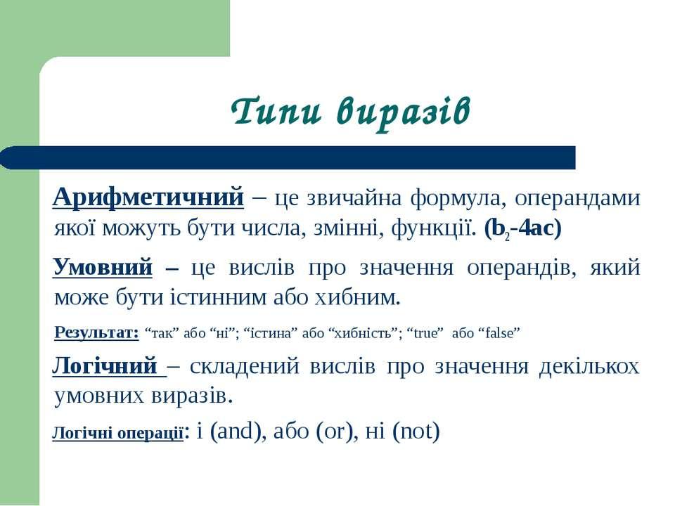 Типи виразів Арифметичний – це звичайна формула, операндами якої можуть бути ...