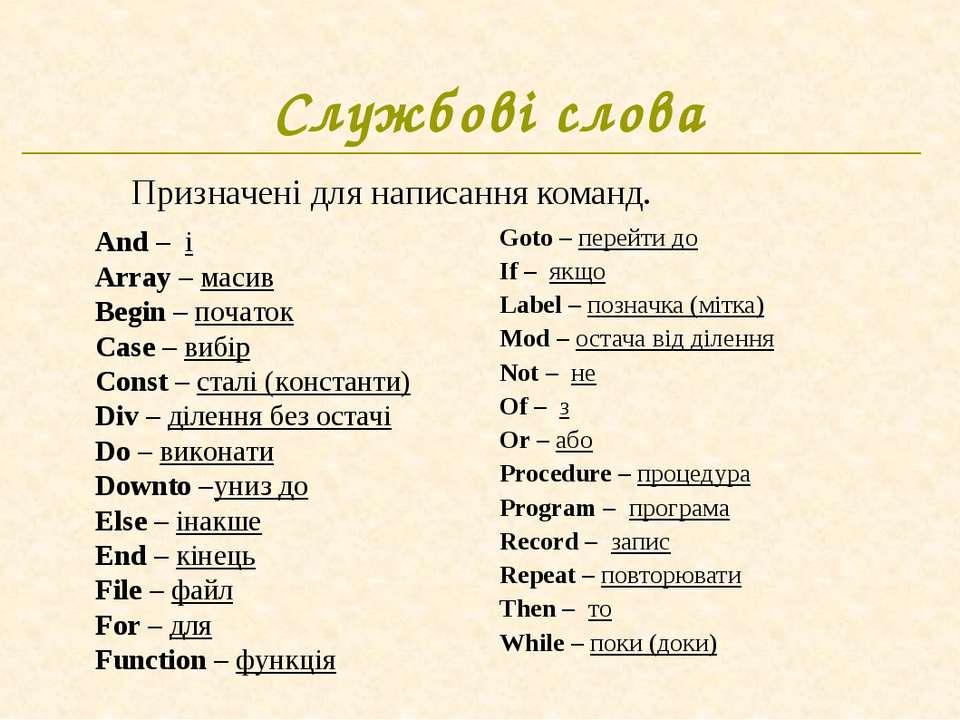 Службові слова Призначені для написання команд. Goto – перейти до If – якщо L...