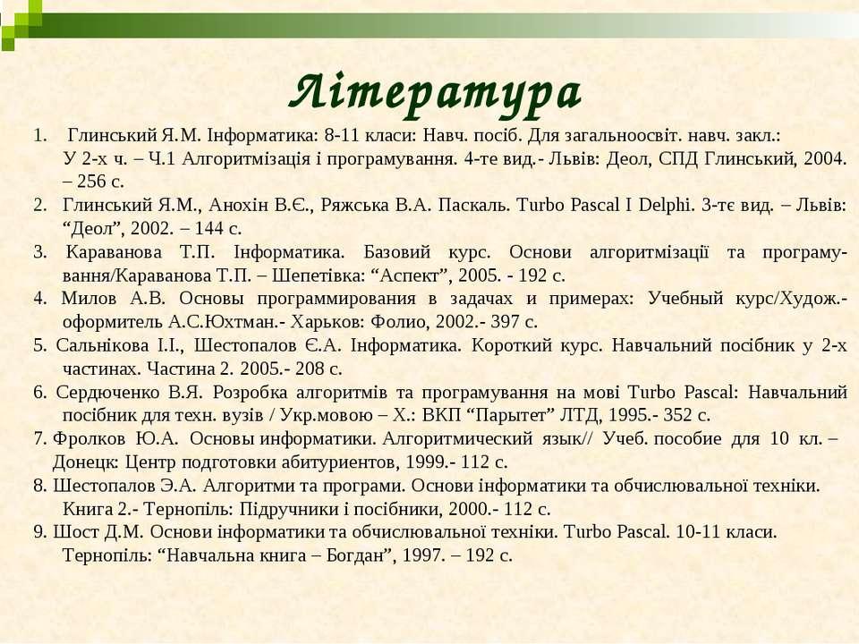 Література Глинський Я.М. Інформатика: 8-11 класи: Навч. посіб. Для загальноо...