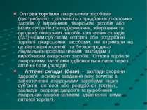 Оптова торгівля лікарськими засобами (дистрибуцiя) - діяльність з придбання л...