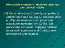 """Міжнародні стандарти """"Належна практика дистрибуції"""" (GDP). В Європейському Со..."""
