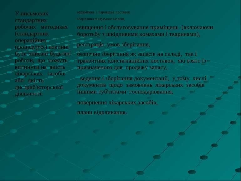 У письмових стандартних робочих методиках (стандартних операційних процедурах...